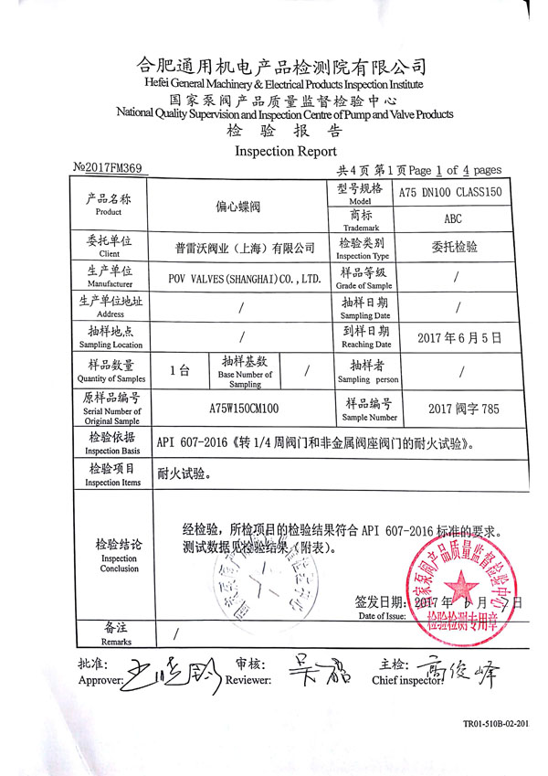 High performance butterfly valve test report (3)