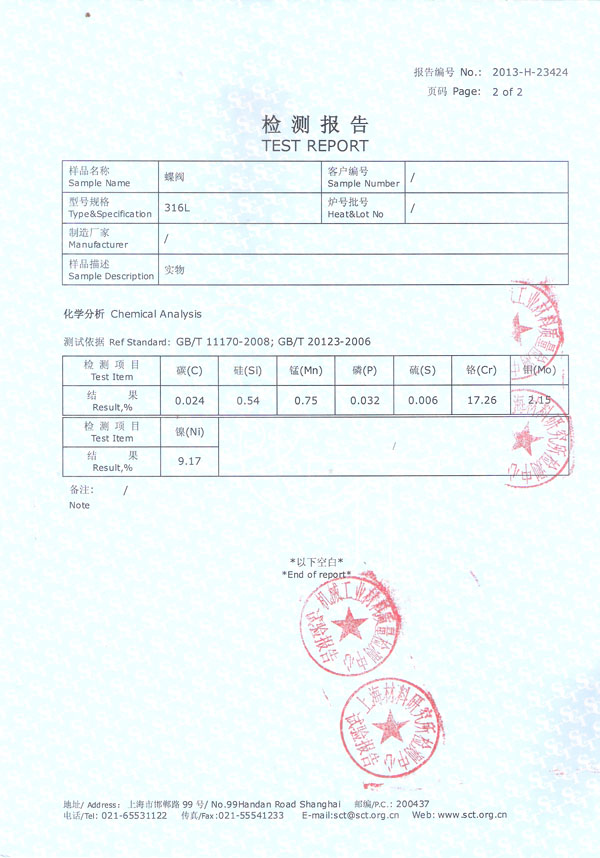 Valve plate chemical composition test certificate