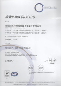 butterfly valve ISO9000-2